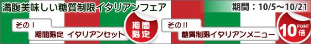 糖質制限食キャンペーン 満腹美味しい糖質制限イタリアンフェア