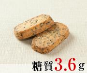 糖質制限】胡麻クッキー