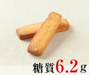【糖質制限】シナモンクッキー(クルミ)