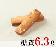 【糖質制限】シナモンクッキー(アーモンド)
