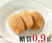 低糖質マドレーヌ(3個セット)