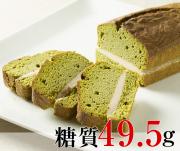 【糖質制限プレミアム】 ローカーボパウンドケーキ 抹茶&クリーム
