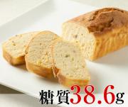 【糖質制限プレミアム】 ローカーボパウンドケーキ 胡桃&シトラスピール