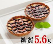 【糖質制限プレミアム】ハスカッププリンタルト(2個セット)