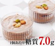 【2/27より期間限定販売】小樽浪漫 北のスイートハスカップチョコムースケーキ(2個セット)
